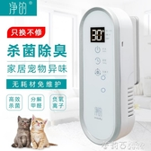 衛生間廁所空氣凈化器家用負離子空氣消毒機臭氧去異味寵物除臭器 茱莉亞