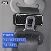 汽車安全帶固定夾子護肩帶松緊調節器