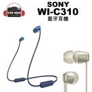 SONY 藍牙耳機 WI-C310 頸掛式藍牙耳機 磁吸 收納 氣密式 耳塞 高音質 耳機 C310 公司貨 台南上新