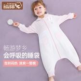 嬰兒睡袋四季通用款寶寶秋冬季防踢被子春秋薄款小孩新生兒童分腿 MKS免運