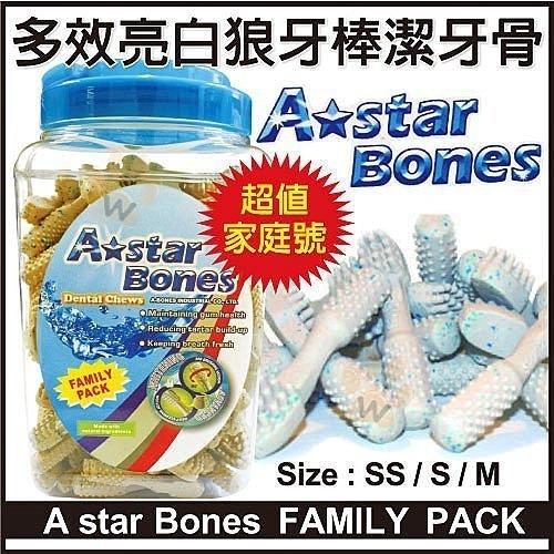 *KING WANG*【兩桶免運組】A-Star Bones 雙頭/五星棒潔牙骨狼牙棒-(家庭號)