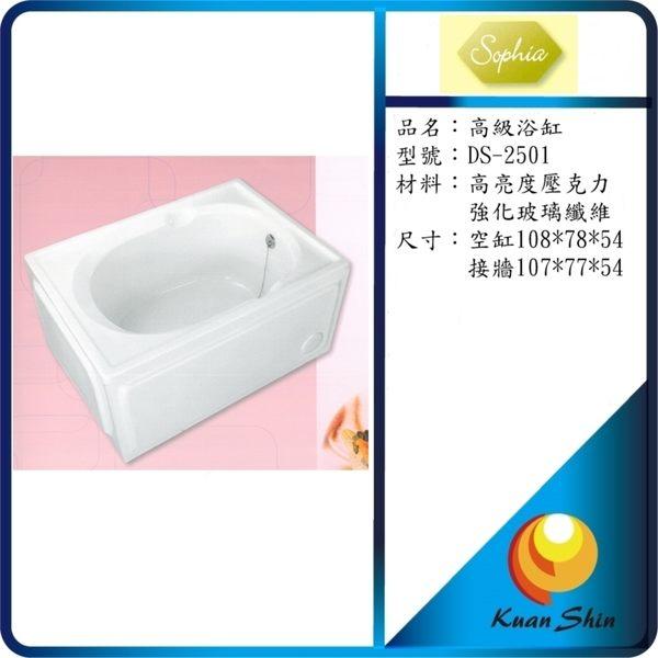 SOPHIA 高級浴缸 DS-2501 (空缸)