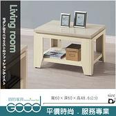 《固的家具GOOD》167-2-AL 白雪杉耐磨仿石紋面2尺小茶几