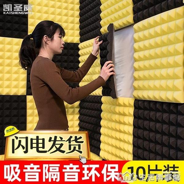隔音棉墻體隔音板吸音棉室內自粘臥室家用隔音神器消音棉海綿材料 NMS生活樂事館