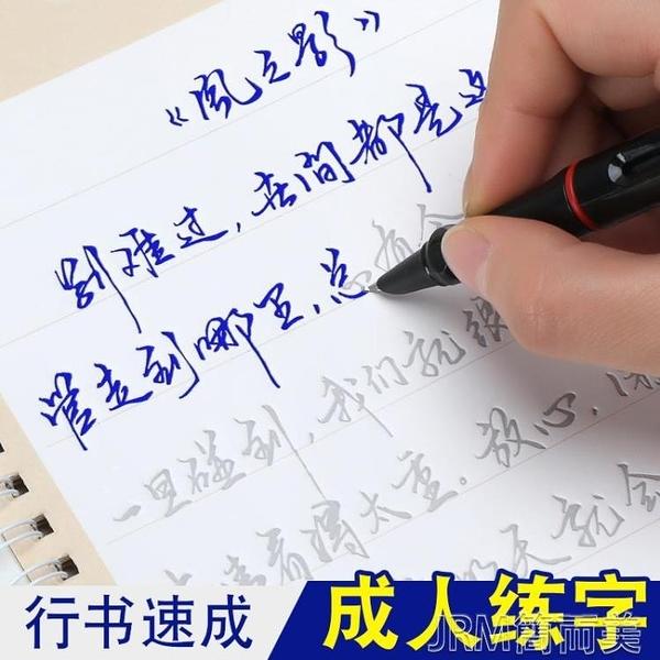字帖成人行書行楷練字神器凹槽練字帖成年手寫男女生字體漂亮大學 JRM簡而美