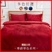 法蘭絨雙人床包兩用被四件組【多款任選】竹漾 極暖 暖被 冬被