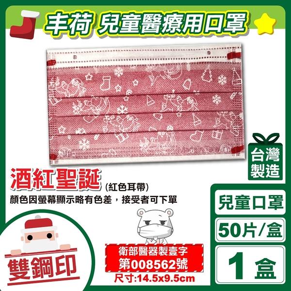 丰荷 雙鋼印 兒童醫療 醫用口罩 (紅耳帶-酒紅聖誕) 50入/盒 (台灣製 CNS14774) 專品藥局【2016866】