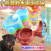 【培菓幸福寵物專營店】dyy》小熊款兩用寵物飲水餐食碗