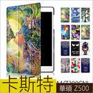 彩繪三折 華碩 ASUS ZenPad 3S 10 平板皮套 卡斯特 保護套 Z500M Z301MFL Z300M CNL 平板殼 平板套