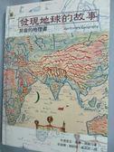 【書寶二手書T7/地理_IDT】發現地球的故事_李銘輝.趙, 享德里克.