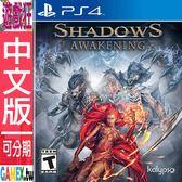PS4 逃離地獄:重生(暗影:覺醒)(中文版)