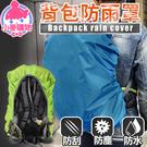 ✿現貨 快速出貨✿【小麥購物】背包防雨罩 背包防水套  背包罩 登山 旅行 防水套 防塵【G162】
