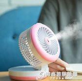 噴霧加濕制冷器充電風扇迷你學生宿舍床上USB便攜式小型空調靜音 時尚芭莎
