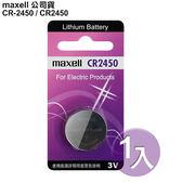 ◆日本品牌maxell◆公司貨CR2450 / CR2450B (1顆入)鈕扣型3V鋰電池