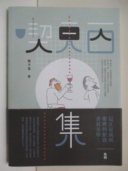 【書寶二手書T7/短篇_AVW】喫東西集_楊子葆