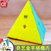 魔方 金字塔魔方 三角形 異 形魔方套裝 學生益智力三階異形初學者 第六空間