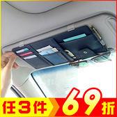 汽車雜物收納整理包 卡夾+筆夾+眼鏡夾多用【AE10371】i-Style居家生活