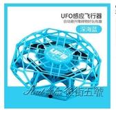 ufo感應飛行器遙控四軸無人機小型飛機男孩互動懸浮飛碟兒童玩具 後街五號