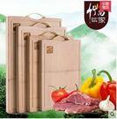 實木砧板切菜板長方形加厚整竹搟面家用Lpm105【每日三C】