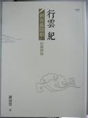 【書寶二手書T5/影視_QDO】行雲紀_謝海盟