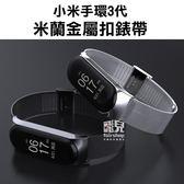 【飛兒】小米手環 3代/4代 米蘭金屬扣錶帶 環帶 錶帶 智能 彩色腕帶 替換錶帶 替換帶 126