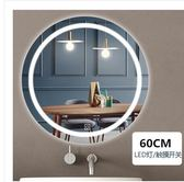 L-智能浴室鏡鏡子感應觸摸屏壁掛LED圓形防霧衛浴櫃發光燈鏡衛生間