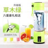 果汁機DR808充電式便攜式榨汁機家用·樂享生活館