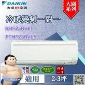 大金 DAIKIN 冷暖變頻 一對一分離式冷氣 (經典系列) RHF25RVLT / FTHF25RVLT*3-4坪含基本安裝+舊機處理