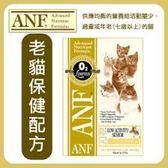寵物家族*-ANF愛恩富老貓保健配方1.5kg-送ANF愛恩富貓400g*1(口味隨機)
