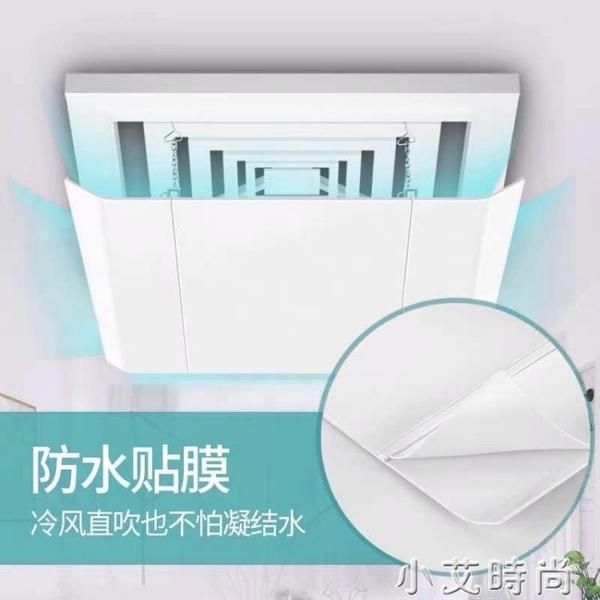 正方形吸頂天花機中央空調出風口擋風板導風罩風管機冷氣擋板塑料NMS【小艾新品】