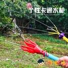 章魚水槍卡通水槍打水仗抽拉式吸水滋水槍玩具噴水兒童戶外【淘嘟嘟】