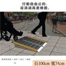 【通用無障礙】無障礙規劃施工 攜帶式 兩片折合式 鋁合金 斜坡板 (長100cm、寬74cm)