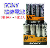 SONY 碳鋅電池 3號16入+ 4號16入  (SUM3-NUP16A+R03-NUP16A)