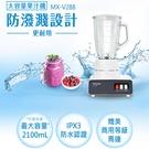 『Panasonic』-國際牌 1800cc 多功能 營業用 果汁機 MX-V288 **免運費**