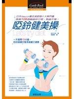 二手書博民逛書店 《啞鈴健美操》 R2Y ISBN:9574552381