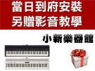 Roland 樂蘭 FP60 另贈好禮 88鍵 數位電鋼琴 附原廠配件、中文說明書、支援藍芽連線【FP-60】