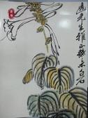 【書寶二手書T8/收藏_YBV】上海馳翰2011金丘藝術品拍賣會_中國書畫(三)
