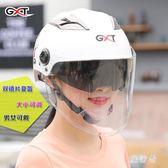 電動摩托車頭盔安全帽 女夏季雙鏡片電瓶車遮陽帽男女防曬安全帽 BT18【旅行者】