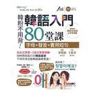 《韓語入門80堂課 字母+發音+實用短句》(附MP3)