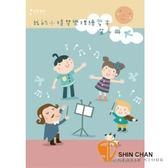 樂器購物 ▻  【為小朋友設計的樂理練習測驗本】我的小提琴樂理練習本 第一冊