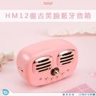 HM12創意復古藍牙音響 支援USB T...