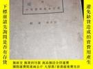 二手書博民逛書店罕見五位算學用表全一冊Y358703 余介石 上海中華書局印行 出版1934