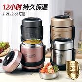 不銹鋼真空超長保溫飯盒桶多層12/24小時帶飯上班家用1人便攜小型 「雙10特惠」