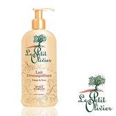 【法國小橄欖樹】摩洛哥堅果油(Argan oil)防皺抗老洗面乳(200ml)