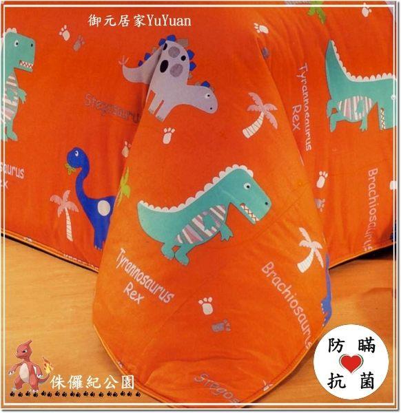 防瞞抗菌【鋪棉兩用被+薄床包】御元居家 /3.5*6.2尺/ 單人『侏儸紀公園』專櫃精梳棉/三件套