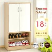 【Hopma】雙門六格鞋櫃/收納櫃-白橡配白