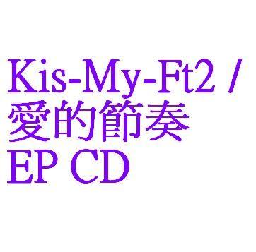 Kis-My-Ft2  愛的節奏 EP CD (音樂影片購)