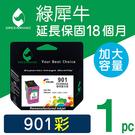 綠犀牛 for HP NO.901/CC656AA 彩色高容量環保墨水匣/適用 HP OJ 4500 (G510b/G510h)/J4580/J4660