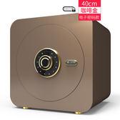 密碼保險櫃家用小型全鋼辦公指紋保險箱45cm 防盜床頭櫃隱形    秘密盒子