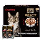 【 現貨 】AIXIA 愛喜雅 水煮黑缶貓主食軟包 70公克 X 24入